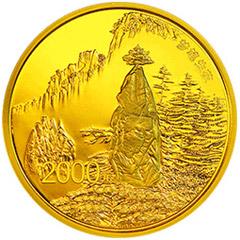 世界遗产黄山金质(2000元)纪念币