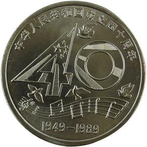 中华人民共和国成立40周年图片