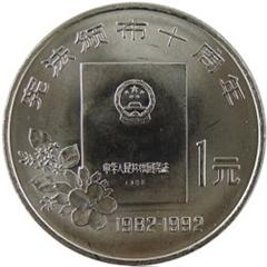 宪法颁布10周年纪念币