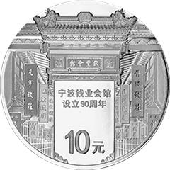宁波钱业会馆设立90周年银质纪念币