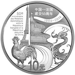 中国法国建交50周年银质纪念币