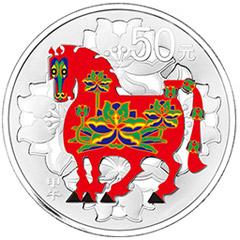2014中国甲午马年彩色银质(50元)纪念币