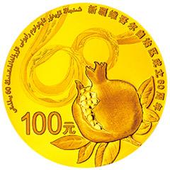 新疆维吾尔自治区成立60周年金质纪念币