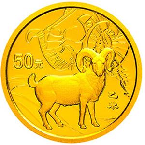 2015中国乙未羊年金质50元图片
