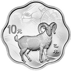 2015中国乙未羊年梅花形银质纪念币