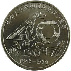 中华人民共和国成立40周年纪念币