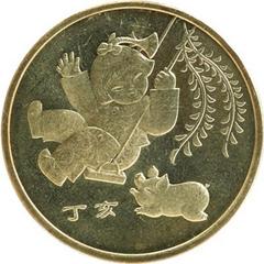 2007年猪年贺岁币