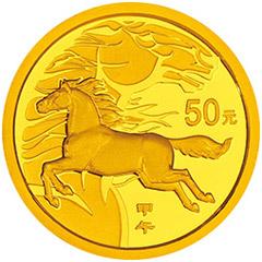 2014中国甲午马年金质(50元)纪念币