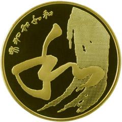 和字书法第四组纪念币