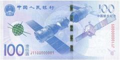 中国航天纪念钞