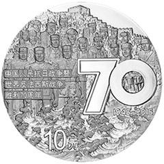 反法西斯战争胜利70周年银质(10元)纪念币