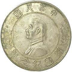 中华民国开国银质(1元)纪念币