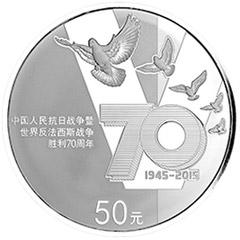 反法西斯战争胜利70周年银质(50元)纪念币