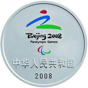 北京2008年残奥会银质图片