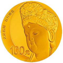 世界遗产大足石刻金质(100元)纪念币