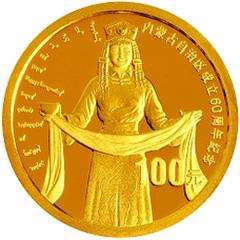 内蒙古自治区成立60周年金质纪念币