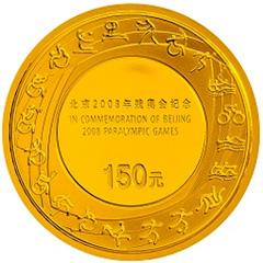 北京2008年残奥会金质纪念币