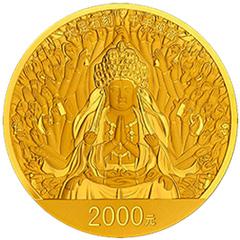 世界遗产大足石刻金质(2000元)纪念币