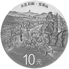 世界遗产大足石刻银质(10元)纪念币