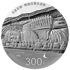 世界遗产大足石刻银质(300元)纪念币