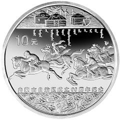 内蒙古自治区成立60周年银质纪念币