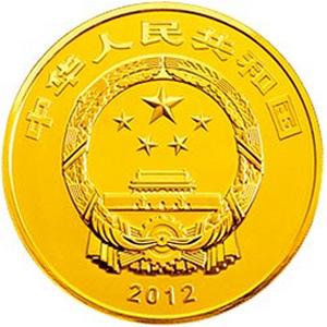 中国青铜器第1组金质2000元图片