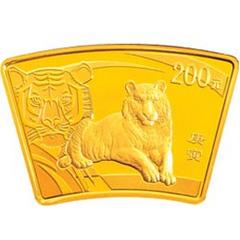 2010中国庚寅虎年扇形金质纪念币