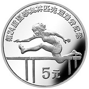 第24届奥运会银质5元图片