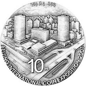 2001北京国际钱币博览会银质图片