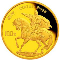 中国杰出历史人物(第3组)金质纪念币