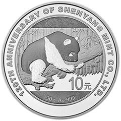 沈阳造币有限公司成立120周年熊猫加字银质纪念币