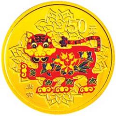 2010中国庚寅虎年彩色金质(50元)纪念币