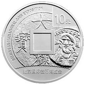 2011北京国际钱币博览会银质图片