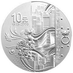 中华人民共和国成立60周年银质(10元)纪念币