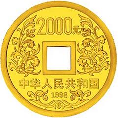 大唐镇库金钱金质(2000元)纪念币