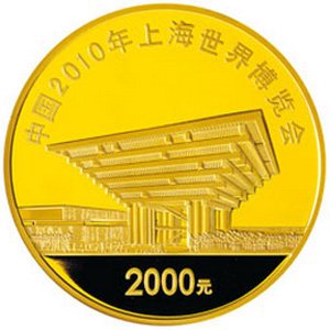 中国2010年上海世界博览会彩色第2组金质2000元图片