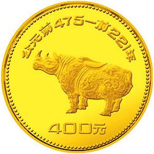 中國出土文物青銅器第1組金質400元圖片