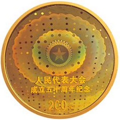 人民代表大会成立50周年幻彩金质纪念币