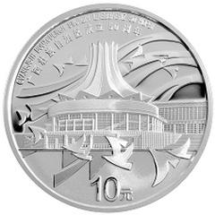 广西壮族自治区成立50周年银质纪念币