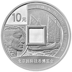 2016北京国际钱币博览会银质纪念币