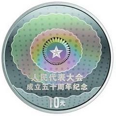 人民代表大會成立50周年幻彩銀質紀念幣