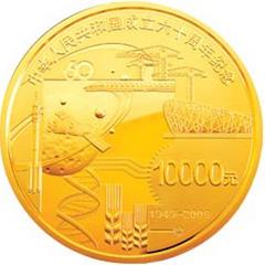 中华人民共和国成立60周年金质(10000元)纪念币
