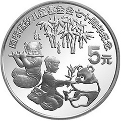 国际拯救儿童基金会70周年精制银质(5元)纪念币