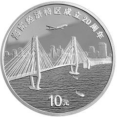 海南经济特区成立20周年银质纪念币