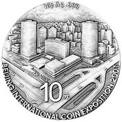 2001北京国际钱币博览会银质纪念币