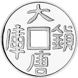 大唐镇库金钱银质200元图片