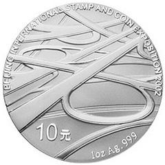 2002北京国际邮票钱币博览会银质纪念币
