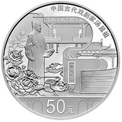 中国古代戏剧家汤显祖银质(50元)纪念币