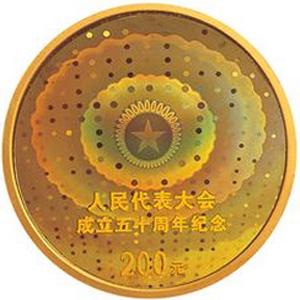 人民代表大會成立50周年幻彩金質圖片