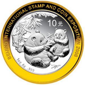 2006北京国际邮票钱币博览会熊猫加字银质图片